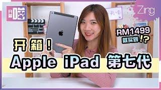 【开箱喵】RM1500有得找?!第七代Apple iPad 10.2寸开箱!值不值得买?