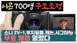 김경만 감독의 사진학개론 니콘 구조조정 700명, 무료…
