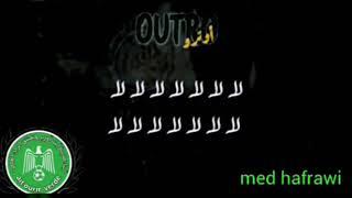 جديد اغاني الرجاء البيضاوي نسهر بالليل