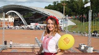 Ваше Лото на Славянском Базаре 2016 в Витебске