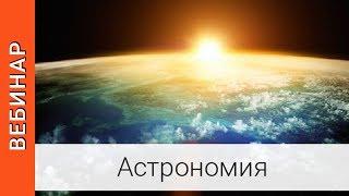 Актуальные вопросы преподавания астрономии. Как преподавать астрономию в школе. Вебинар