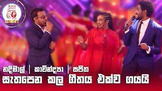 Sathapena Kala | සැතපෙන කළ විඳ නිදි සුවේ - Derana 60 Plus Season 03 Grand Finale Thumbnail