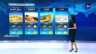 النشرة الجوية الأردنية من رؤيا 15-9-2019 | Jordan Weather