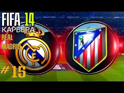 FIFA 14 | Прохождение КАРЬЕРЫ | Real Madrid (#15) [ИГРА с ЛИДЕРОМ !]