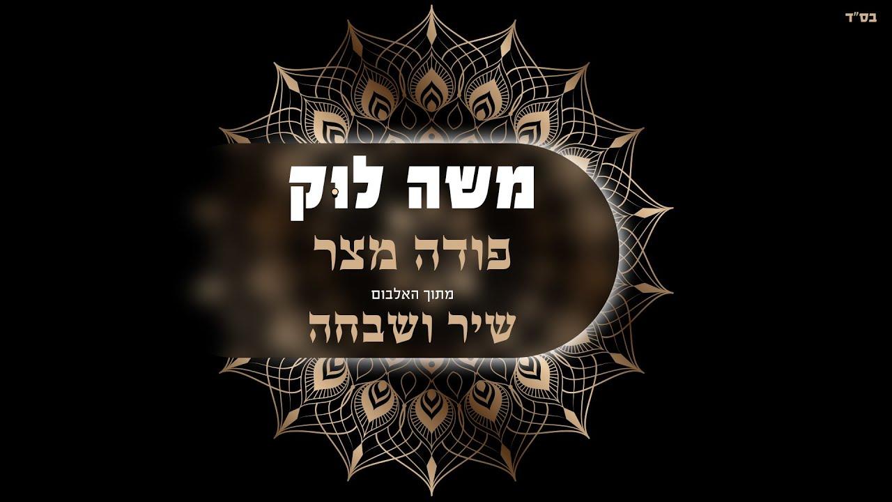 משה לוק - פודה מצר ענני | Moshe Louk - Podeh Mitzar Aneni