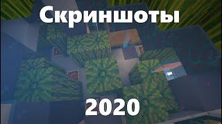 Скриншоты 2020