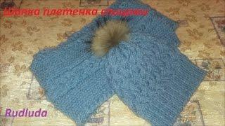 Шапка спицами. Шапка узором плетенка. How to knit  a hat.