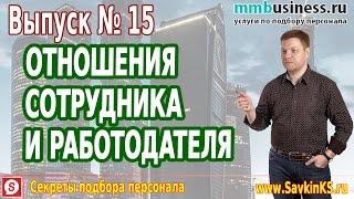 Отношения сотрудника и работодателя секреты подбора персонала(http://www.mmbusiness.ru - услуги по подбору персонала, кадровое агентство, агентство по подбору персонала http://www.SavkinKS.ru..., 2016-03-29T12:00:01.000Z)