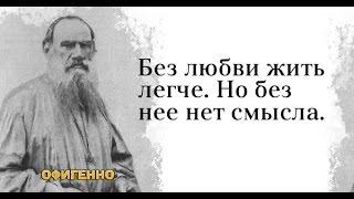 Лев Николаевич Толстой - писатель, публицист, философ - Leo Tolstoy - writer, essayist, philosopher