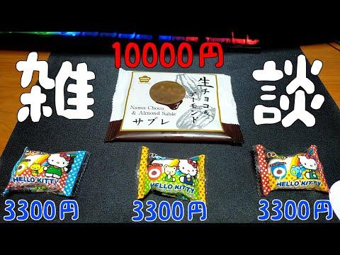 「雑談」パチンコ店で20000円払ったら高級なお菓子と交換できたので食レポしてみた。「Vtuber」