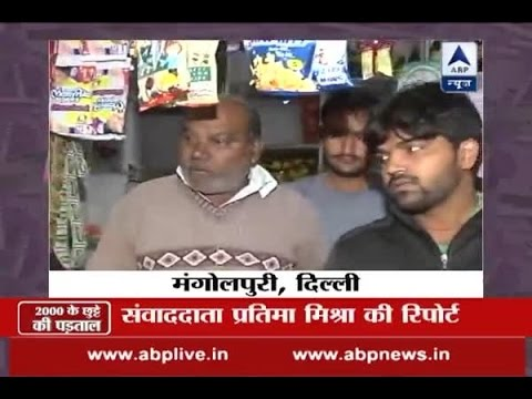 Ground Report from Mangolpuri, Delhi over lower denomination currency