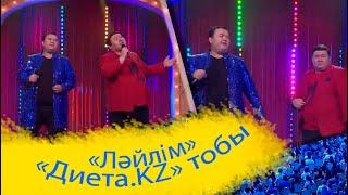 «Диета.KZ» тобы – «Ләйлім» (Әні: А.Салиев, сөзі: М.Жақсылық)