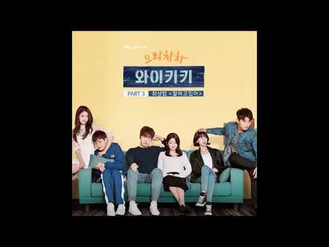 Choi Sang Yeop (최상엽) - Cheer Up (잘하고있어) (Welcome To Waikiki OST Part 3)