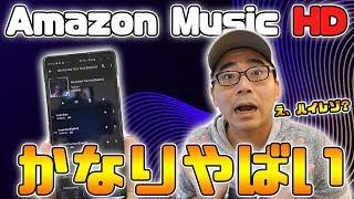 【神サービス開始】Amazon Music HDがやばい!ハイレゾ相当の音楽をストリーミングで楽しめる時代がきた screenshot 2