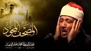 « رَبِّ اجْعَلْنِي مُقِيمَ الصَّلَاةِ الشيخ عبد الباسط رحمه الله عليه