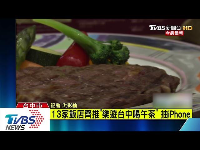 13家飯店齊推「樂遊台中喝午茶」 抽iPhone
