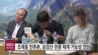 BBS 뉴스조계종 민추본 금강산 관광 재개 가능성 진단