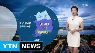 [날씨] '장마' 화요일 밤 내륙 상륙...모레 전국 확대 / YTN (Yes! Top News)