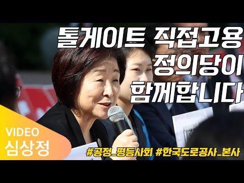 톨게이트 직접고용 정의당이 함께합니다 by홍보팀 #공정_평등사회 #한국도로공사_본사