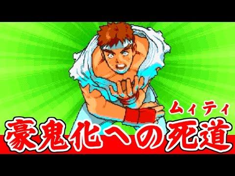 [1/3] リュウ(Ryu) - STREET FIGHTER ZERO3