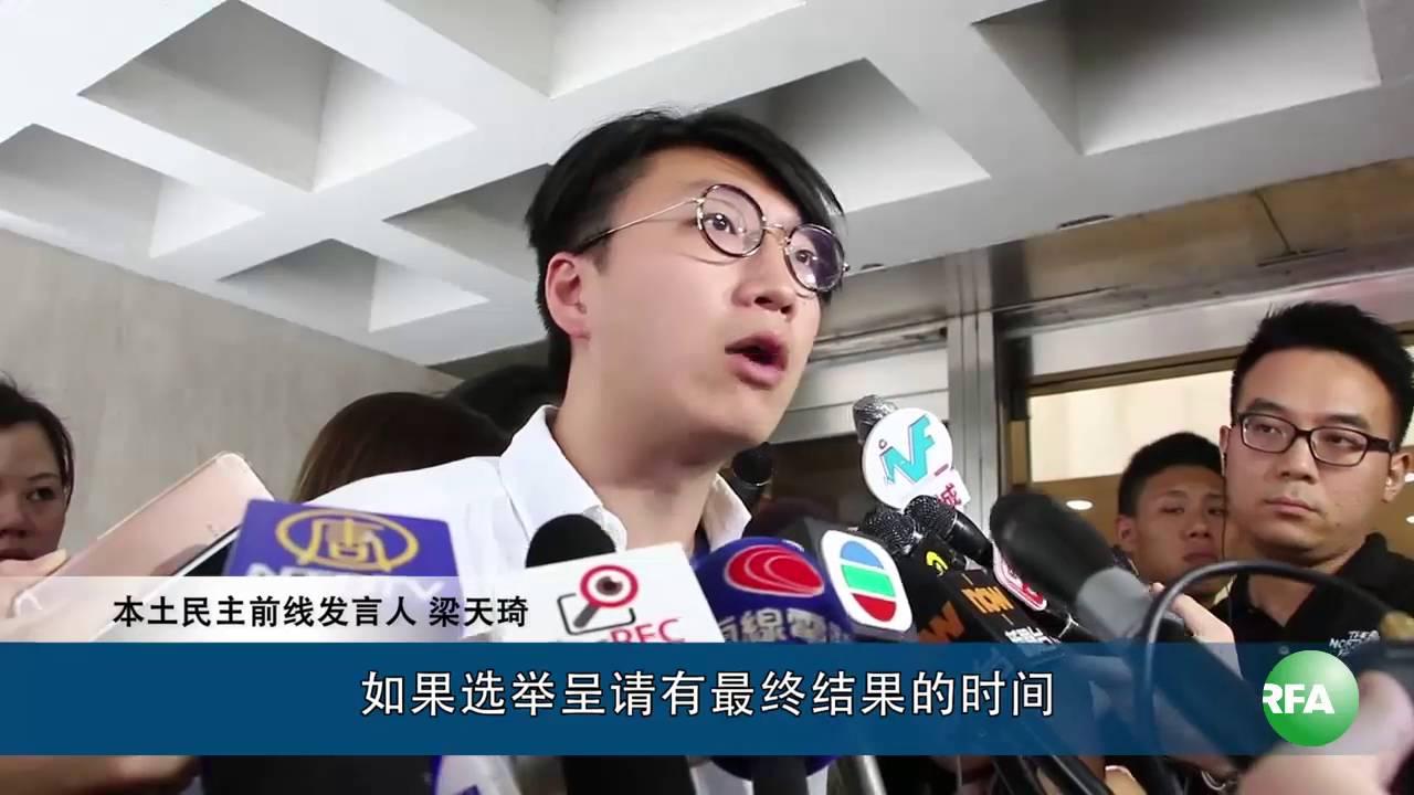 港獨人物梁天琦提選舉呈請圖推翻禁參選 - YouTube