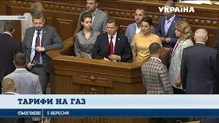 Олег Ляшко вимагає відставки очільника Нафтогазу Андрія Коболєва