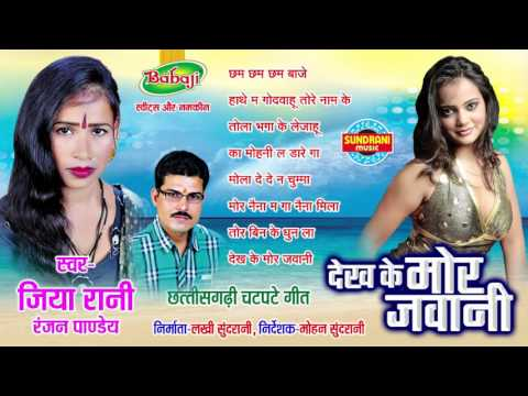 Dekh Ke Mor Jawani - Chhattisgarhi - Jukebox - Singer Jiya Rani, Ranjan Pandey9981634603