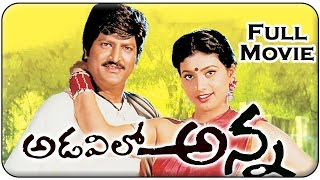 Adavilo Anna Telugu Full Length Movie || Mohan Babu, Roja
