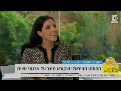 על יום למאבק באלימות במשפחה וסימטריה מגדרית באלימות - רונית דרור בראיון לתכנית העולם הבוקר.