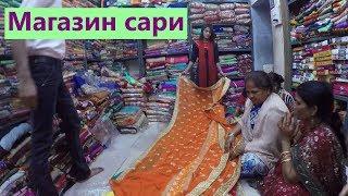 Индия. Магазин сари в Ришикеше.