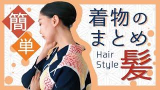 簡単にできる着物のまとめ髪