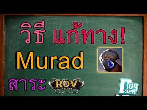 ROV Talk:วิธีแก้ทางMurad ดูคลิปนี้จบคุณจะไม่กลัวมูราดอีกต่อไป.. #สาระROV #Doyser