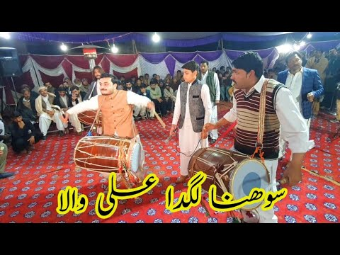 Download Sohan Lagda Ali Wala ♡ Best Dhol player ♡ By The Zebi Dhol Master Official