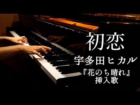 【ピアノ】初恋/宇多田ヒカル/ドラマ『花のち晴れ~花男 Next Season~』挿入歌/弾いてみた/Piano/CANACANA