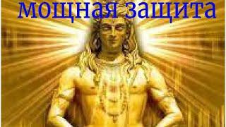 Защита от смерти, от негативных влияний затмений,  Мантра в Новый Год и в День рождения!!!