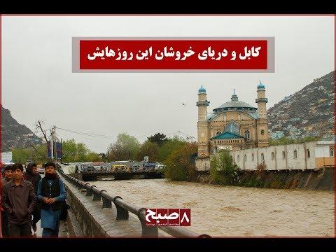 کابل و دریای خروشان این روزهایش Kabul city river nowadays