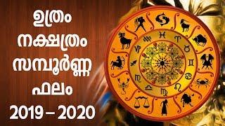 ഉത്രം നക്ഷത്ര ഫലം 2019 - 2020 | Uthram Nakshathra phalam 2019 | Uthram prediction 2019
