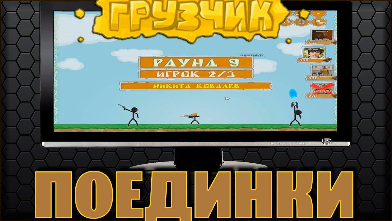 Игра грузчик прохождение на телефоне fly - a1d76