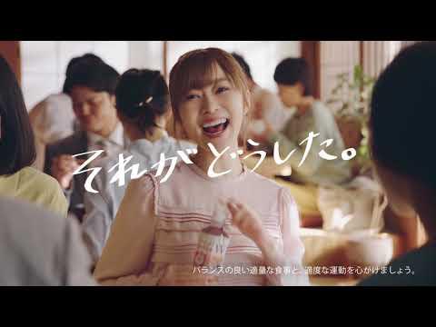 指原莉乃 からだすこやか茶W CM スチル画像。CM動画を再生できます。