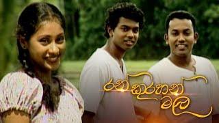 Rankurahan Mala (Original) (2002) Thumbnail