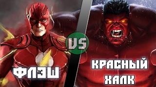 ФЛЭШ (ДС) vs КРАСНЫЙ ХАЛК (Марвел)/FLASH (DC) vs RED HULK (MARVEL) - Кто Кого? [bezdarno]