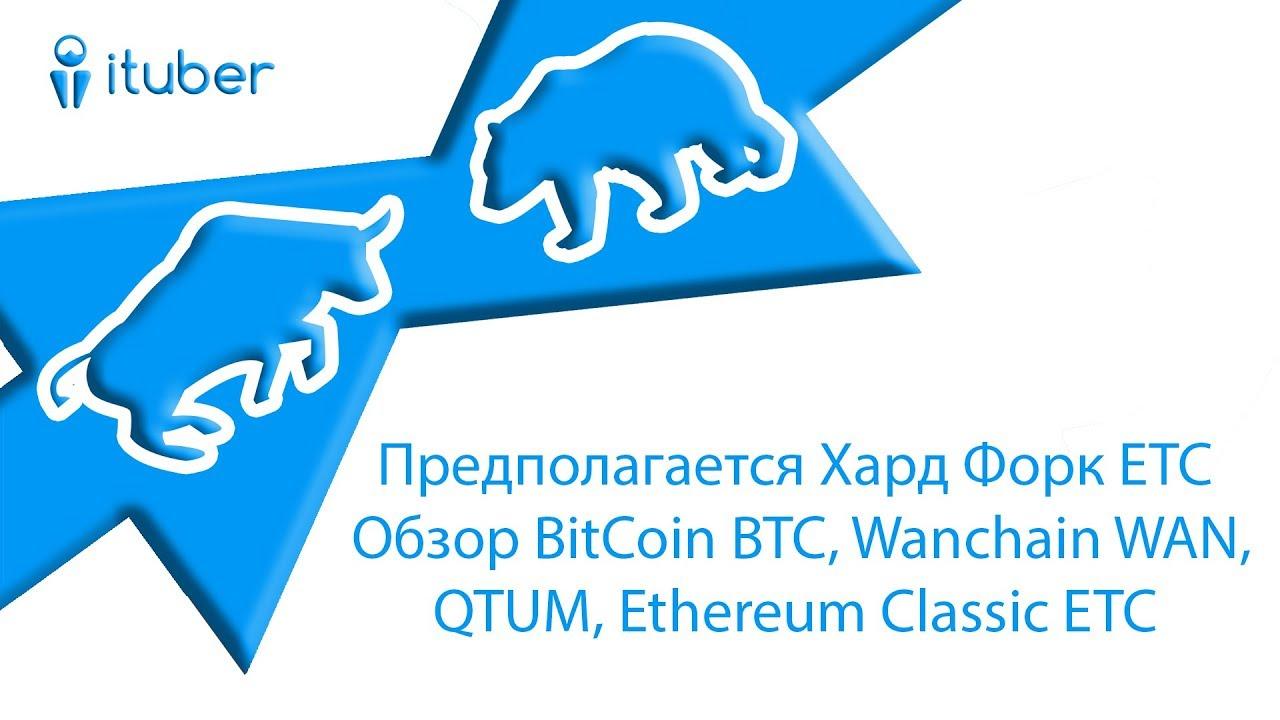 Предполагается Хард Форк ETC. Обзор BitCoin BTC, Wanchain WAN, QTUM, Ethereum Classic ETC.