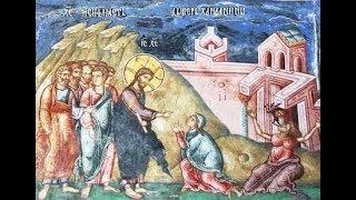 Κυριακή ΙΖ' Ματθαίου (Εορτή Αγίου Χαραλάμπους) 10-02-2019