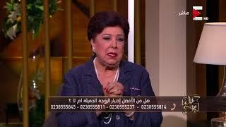 كل يوم - عمرو اديب لـ رجاء الجداوي: الراجل مش مطلوب منه يكون جميل لكن الست لازم تكون جميلة