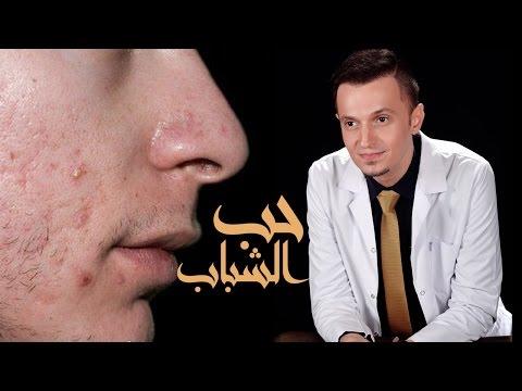 حل مشكلة حب الشباب – انت تعرف_How to remove the acne