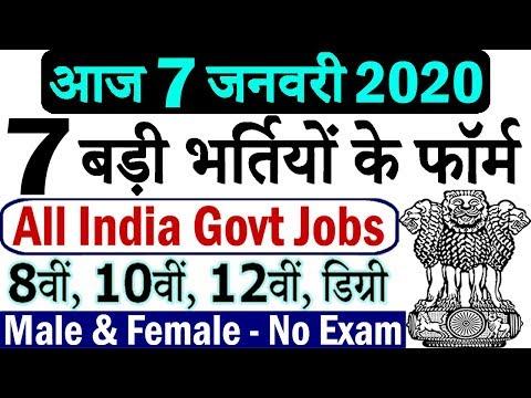 Today Government Jobs    7 जनवरी 2020 की 7 बड़ी भर्तियां #423    Latest Govt Jobs 2020