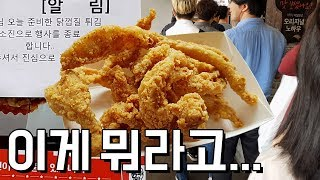KFC 닭껍질튀김 정말 어렵게 구했습니다.. 맛상무