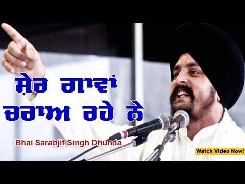 ਅੱਜ ਸ਼ੇਰ ਗਾਵਾਂ ਚਰਾਅ  ਰਹੇ ਨੇ (Bhagat Kabir Ji) | Katha | Sarabjit Singh Dhunda