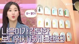 Download Get it Beauty 2020 [선공개]나를 위한 ME 타임★ 힐링을 도와줄 착한성분 보디워시는?