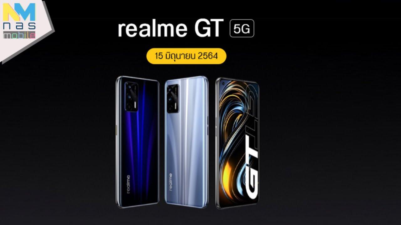 realme GT 5G เปิดตัว 15 มิ.ย. 2564 ชิป Snapdragon 888 เตรียมขายไทย!